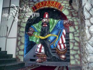 Карабас Барабас в интерьере